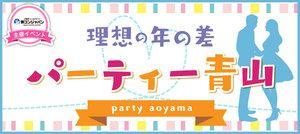 【青山の恋活パーティー】街コンジャパン主催 2016年10月29日