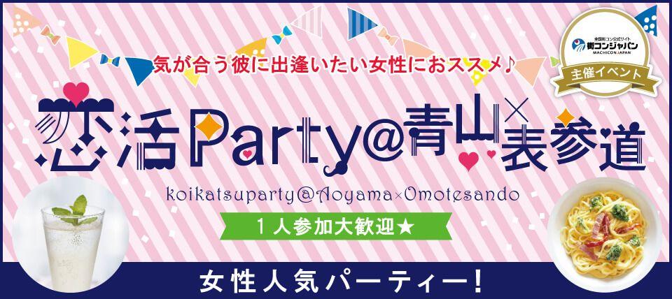 【青山の恋活パーティー】街コンジャパン主催 2016年10月31日
