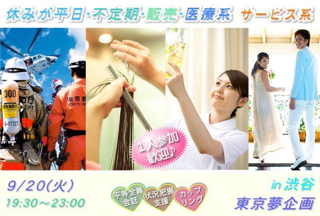 【渋谷のプチ街コン】東京夢企画主催 2016年9月20日