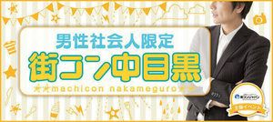 【中目黒の街コン】街コンジャパン主催 2016年10月23日