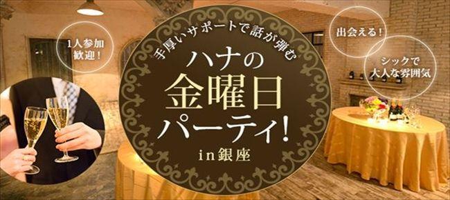 【銀座の恋活パーティー】マイナビ婚活主催 2016年9月16日