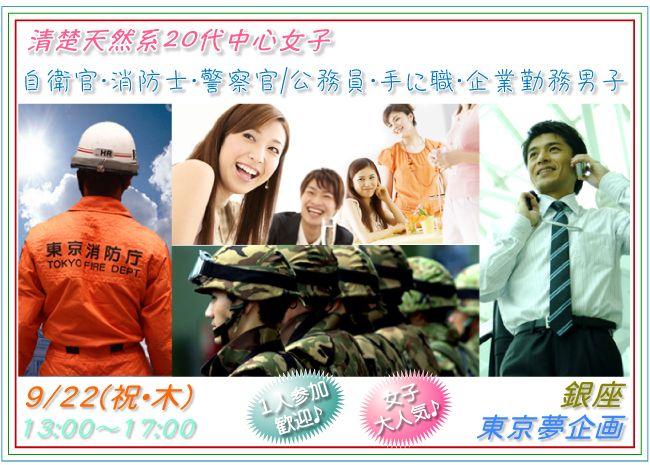 【銀座のプチ街コン】東京夢企画主催 2016年9月22日