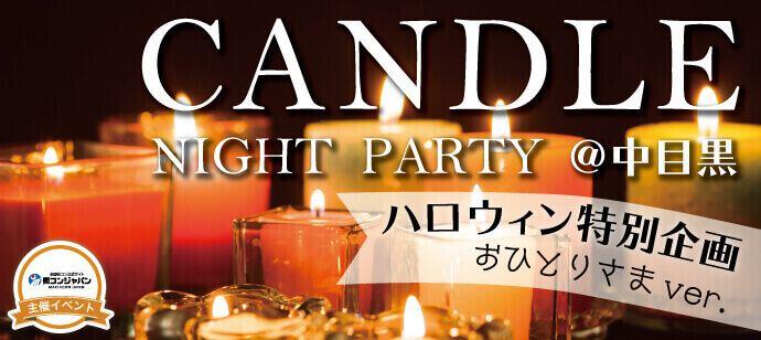 【中目黒の恋活パーティー】街コンジャパン主催 2016年10月29日