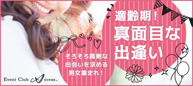 【新潟の恋活パーティー】株式会社アクセス・ネットワーク主催 2016年10月8日