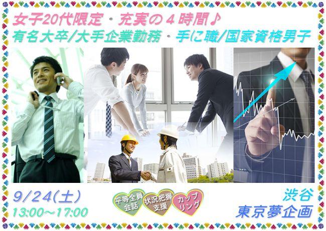 【渋谷の恋活パーティー】東京夢企画主催 2016年9月24日