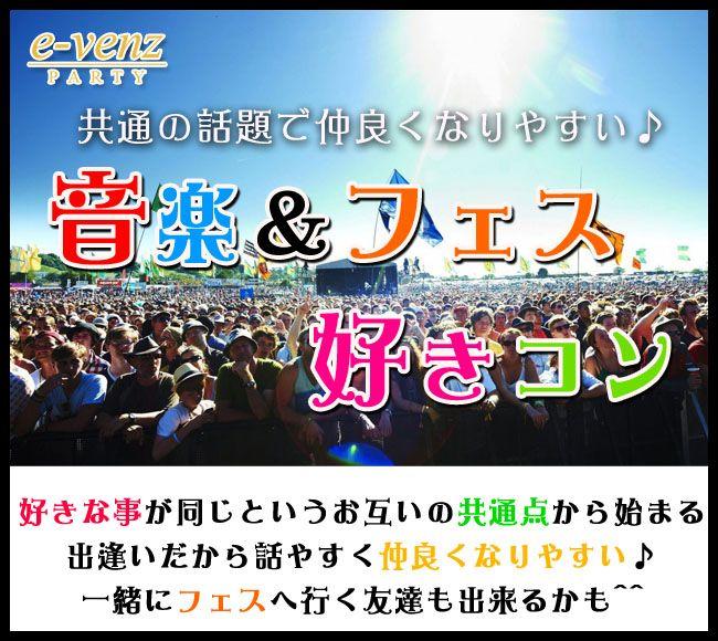 【上野のプチ街コン】e-venz(イベンツ)主催 2016年9月3日
