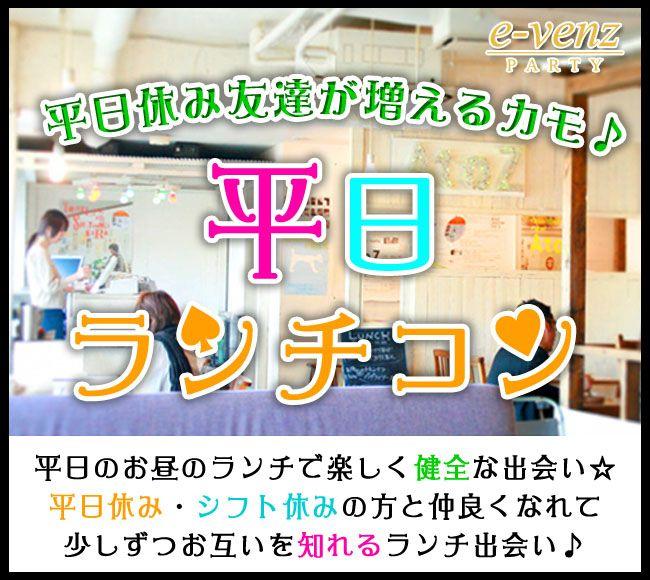 【上野のプチ街コン】e-venz(イベンツ)主催 2016年9月7日