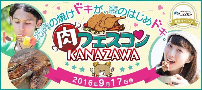 【金沢のプチ街コン】街コンジャパン主催 2016年9月17日