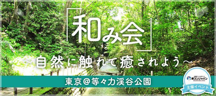 【東京都その他のプチ街コン】街コンジャパン主催 2016年9月17日