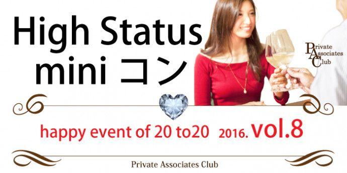 【札幌市内その他のプチ街コン】プライベートアソシエイツクラブ主催 2016年9月3日
