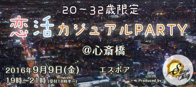 【心斎橋の恋活パーティー】SHIAN'S PARTY主催 2016年9月9日