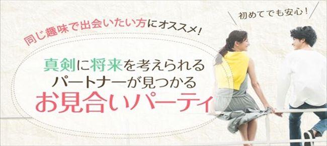 【東京都その他の婚活パーティー・お見合いパーティー】マイナビ婚活主催 2016年9月25日