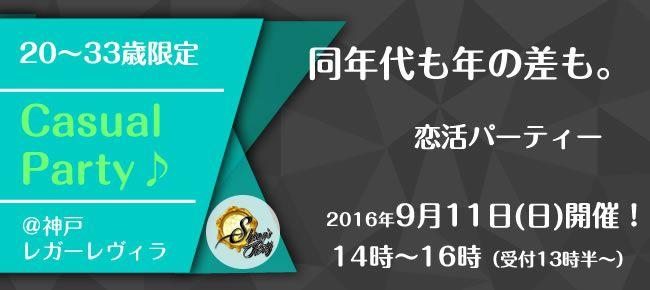 【神戸市内その他の恋活パーティー】SHIAN'S PARTY主催 2016年9月11日