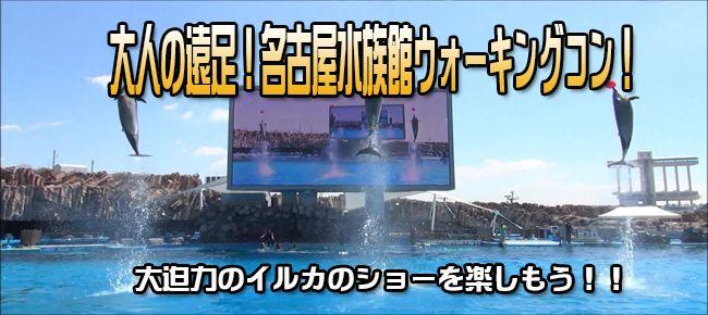 【名古屋市内その他のプチ街コン】e-venz(イベンツ)主催 2016年9月10日