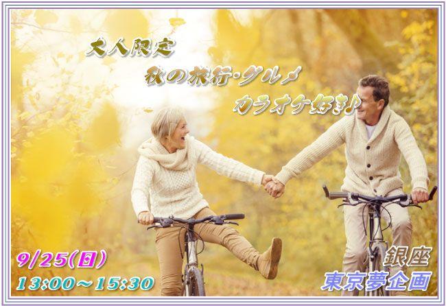 【銀座の婚活パーティー・お見合いパーティー】東京夢企画主催 2016年9月25日