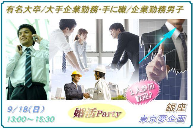 【銀座の婚活パーティー・お見合いパーティー】東京夢企画主催 2016年9月18日