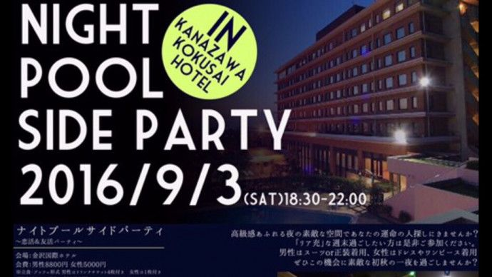 【金沢の恋活パーティー】イベントシェア株式会社主催 2016年9月3日