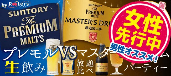 【堂島の恋活パーティー】Rooters主催 2016年9月9日