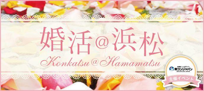 3/11(土)【30~45歳限定】3年以内に結婚を考えている方限定♪婚活パーティー@浜松
