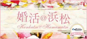 【浜松の婚活パーティー・お見合いパーティー】街コンジャパン主催 2017年3月11日