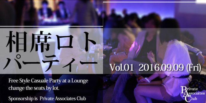 【札幌市内その他の恋活パーティー】プライベートアソシエイツクラブ主催 2016年9月9日
