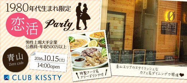 【渋谷の恋活パーティー】クラブキスティ―主催 2016年10月15日