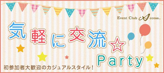 【金沢の恋活パーティー】株式会社アクセス・ネットワーク主催 2016年10月1日