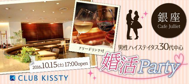【銀座の婚活パーティー・お見合いパーティー】クラブキスティ―主催 2016年10月15日