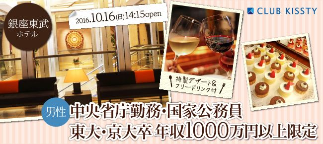 【銀座の恋活パーティー】クラブキスティ―主催 2016年10月16日
