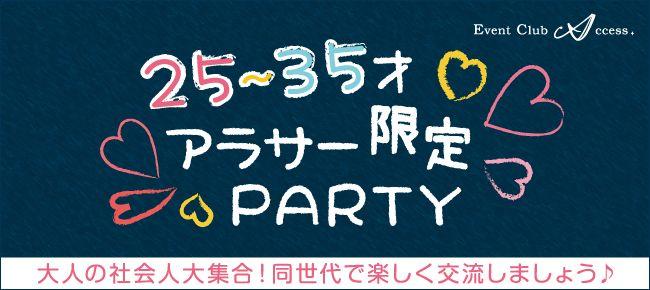 【長野の恋活パーティー】株式会社アクセス・ネットワーク主催 2016年10月1日