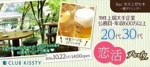 【東京都その他の恋活パーティー】クラブキスティ―主催 2016年10月22日