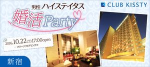 【新宿の婚活パーティー・お見合いパーティー】クラブキスティ―主催 2016年10月22日