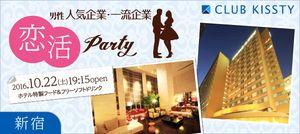 【新宿の恋活パーティー】クラブキスティ―主催 2016年10月22日