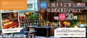 【六本木の恋活パーティー】クラブキスティ―主催 2016年10月23日
