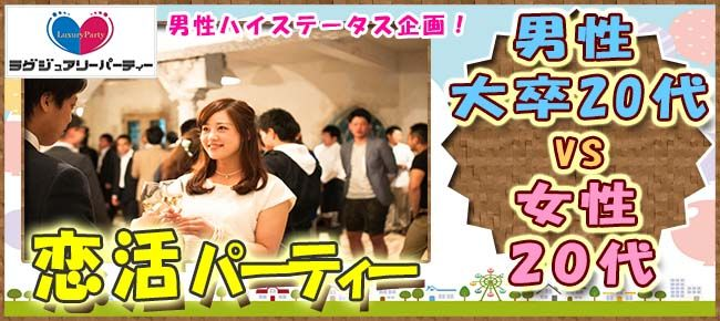 【表参道の恋活パーティー】Luxury Party主催 2016年10月1日