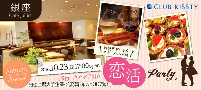 東京のアウトドア婚活イベント