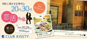 【渋谷の恋活パーティー】クラブキスティ―主催 2016年10月29日