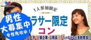 【表参道の恋活パーティー】Luxury Party主催 2016年10月29日