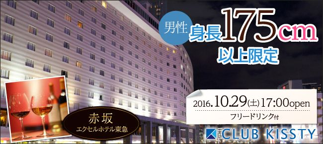 【赤坂の婚活パーティー・お見合いパーティー】クラブキスティ―主催 2016年10月29日