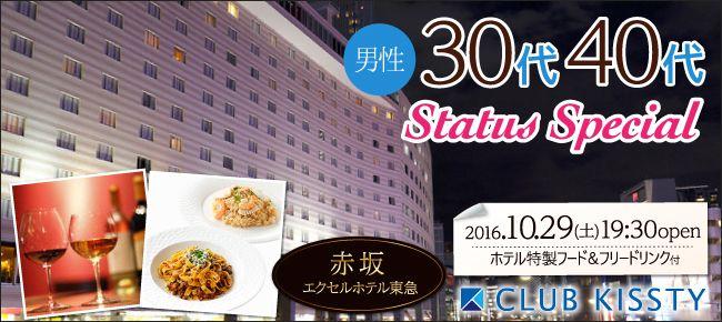 【赤坂の恋活パーティー】クラブキスティ―主催 2016年10月29日