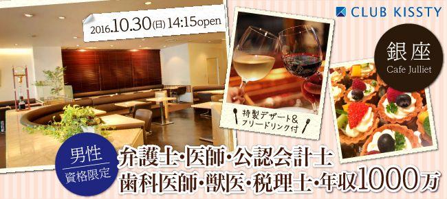 【銀座の恋活パーティー】クラブキスティ―主催 2016年10月30日