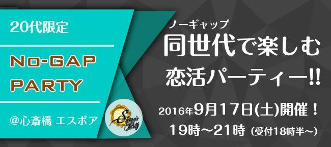 【心斎橋の恋活パーティー】SHIAN'S PARTY主催 2016年9月17日