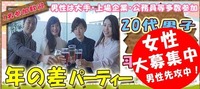 【表参道の恋活パーティー】Luxury Party主催 2016年10月2日