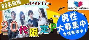 【表参道の恋活パーティー】Luxury Party主催 2016年10月28日