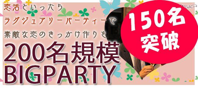 【銀座の恋活パーティー】Luxury Party主催 2016年10月16日