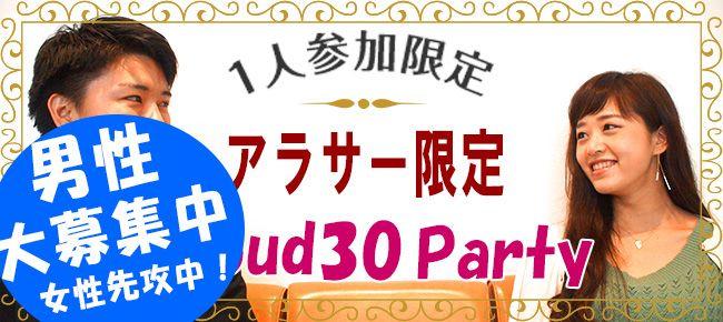 【表参道の恋活パーティー】Luxury Party主催 2016年10月4日