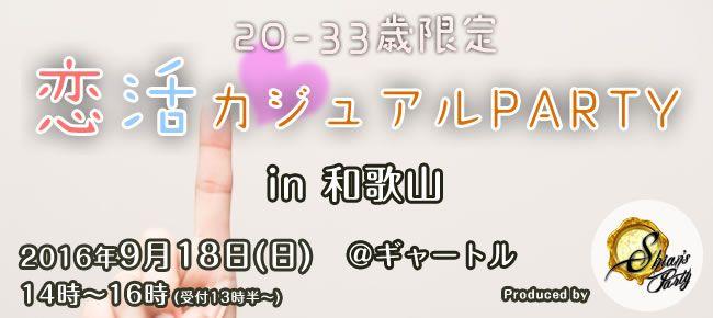 【和歌山県その他の恋活パーティー】SHIAN'S PARTY主催 2016年9月18日