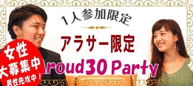 【表参道の恋活パーティー】Luxury Party主催 2016年10月18日