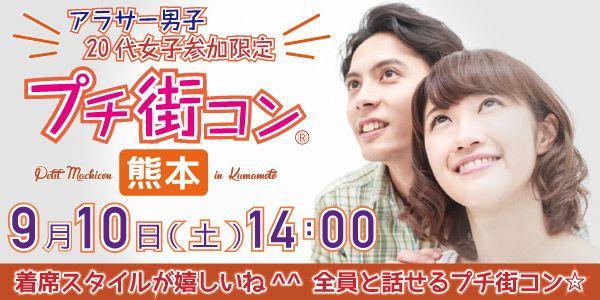 【熊本のプチ街コン】e-venz(イベンツ)主催 2016年9月10日