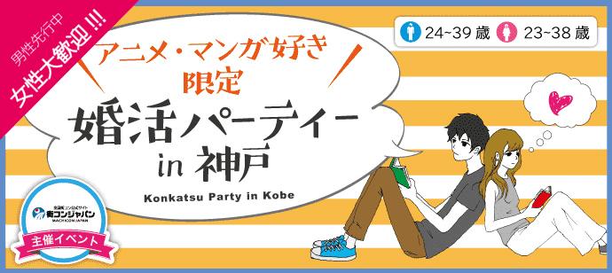 【三宮・元町の婚活パーティー・お見合いパーティー】街コンジャパン主催 2016年8月22日